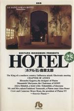HOTEL(文庫版)(25)(小学館文庫)(大人コミック)