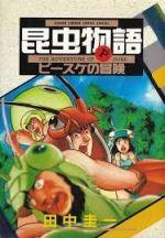 昆虫物語ピースケの冒険(スペシャル版)(サンデーCスペシャル)(大人コミック)