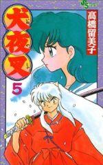 犬夜叉(5)(サンデーC)(少年コミック)