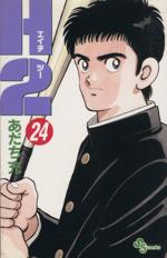 H2(エイチ・ツー)(24)(サンデーC)(少年コミック)