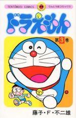 ドラえもん(3)(てんとう虫C)(少年コミック)