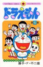 ドラえもん(6)(てんとう虫C)(少年コミック)