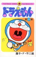 ドラえもん(8)(てんとう虫C)(少年コミック)