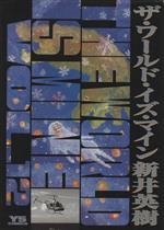THE WORLD IS MINE(12)(ヤングサンデーC)(大人コミック)