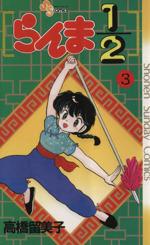 らんま1/2(3)(サンデーC)(少年コミック)