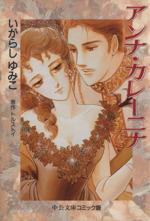 アンナ・カレーニナ(文庫版)(中公文庫C版)(大人コミック)