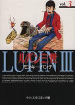 ルパン三世(文庫版)(3)(中公文庫C版)(大人コミック)