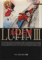 ルパン三世(文庫版)(4)(中公文庫C版)(大人コミック)