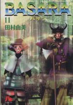 BASARA(文庫版)(11)(小学館文庫)(大人コミック)