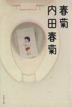 春菊(文庫版)(文春文庫)(大人コミック)