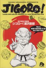 JIGORO!(文庫版) 浦沢直樹短編集(小学館文庫)(大人コミック)