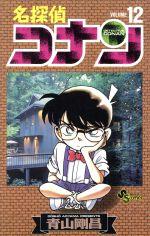 名探偵コナン(12)(サンデーC)(少年コミック)