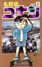 名探偵コナン(13)(サンデーC)(少年コミック)