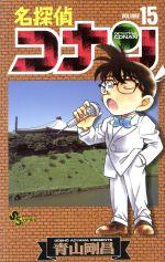 名探偵コナン(15)(サンデーC)(少年コミック)