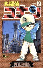 名探偵コナン(19)(サンデーC)(少年コミック)