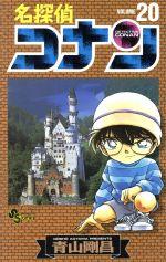 名探偵コナン(20)(サンデーC)(少年コミック)