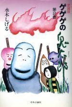 ゲゲゲの鬼太郎(中公版)(2)(大人コミック)