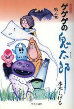 ゲゲゲの鬼太郎(中公版)(4)(大人コミック)