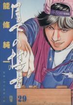 月下の棋士-出発(29)(ビッグC)(大人コミック)