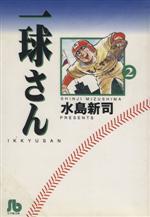 一球さん(文庫版)(2)(小学館文庫)(大人コミック)
