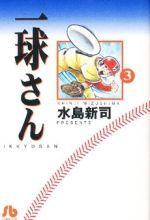 一球さん(文庫版)(3)(小学館文庫)(大人コミック)