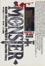 MONSTER-バラの屋敷(12)(ビッグC)(大人コミック)