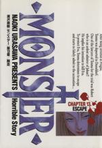 MONSTER-脱走(13)(ビッグC)(大人コミック)