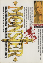 MONSTER-あの日の夜(14)(ビッグC)(大人コミック)