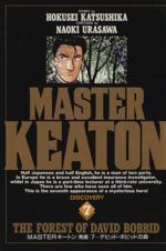 MASTERキートン(7)(ビッグC)(大人コミック)