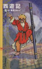 西遊記 地の巻(1)(NHK出版C)(大人コミック)