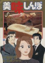美味しんぼ-イタリア対決!!(81)(ビッグC)(大人コミック)