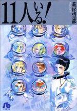 11人いる!(文庫版)(小学館文庫)(大人コミック)