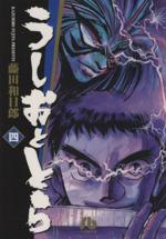 うしおととら(文庫版)(4)小学館文庫
