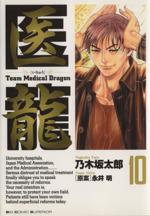 医龍 team medical dragon(10)(ビッグC)(大人コミック)