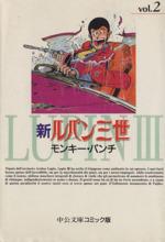 新ルパン三世(文庫版)(2)(中公文庫C版)(大人コミック)