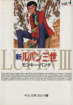 新ルパン三世(文庫版)(4)(中公文庫C版)(大人コミック)