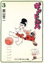 ギャートルズ(文庫版)(3)(中公文庫C版)(大人コミック)