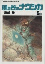 風の谷のナウシカ(ワイド版)(5)(アニメージュCワイド判)(大人コミック)