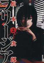 フリージア(2)(IKKI C)(大人コミック)