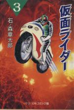 仮面ライダー(文庫版)(3)(中公文庫C版)(大人コミック)