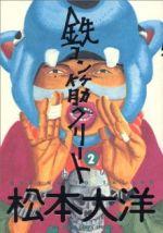鉄コン筋クリート(2)(ビッグCスペシャル)(大人コミック)