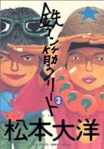 鉄コン筋クリート(3)(ビッグCスペシャル)(大人コミック)