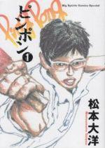 ピンポン(1)(ビッグCスペシャル)(大人コミック)
