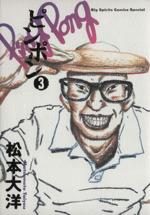 ピンポン(3)(ビッグCスペシャル)(大人コミック)