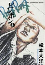 ピンポン(4)(ビッグCスペシャル)(大人コミック)