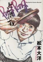 ピンポン(5)(ビッグCスペシャル)(大人コミック)
