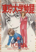 東京大学物語-挿入(33)(ビッグC)(大人コミック)