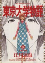 東京大学物語-永遠の青春(34)(ビッグC)(大人コミック)