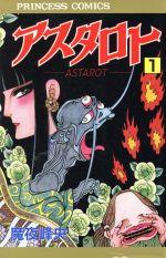 アスタロト(1)(プリンセスC)(少女コミック)