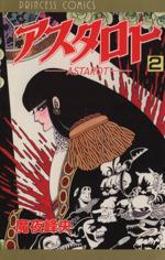 アスタロト(2)(プリンセスC)(少女コミック)